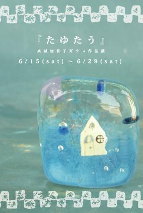 DM裏-アウトライン