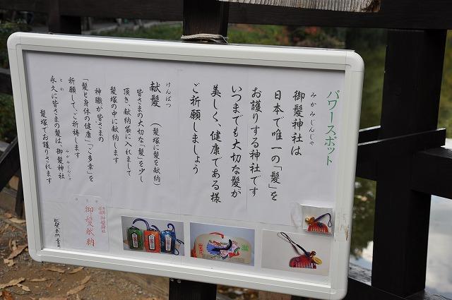 DSC_0040御髪神社3