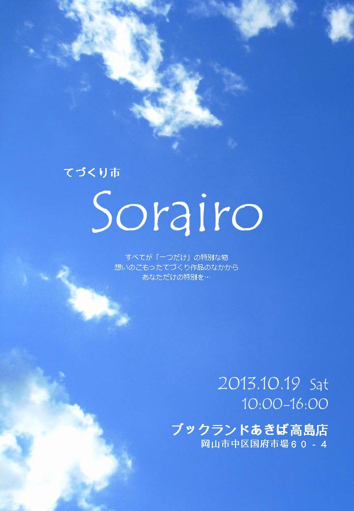 Sorairo.jpg