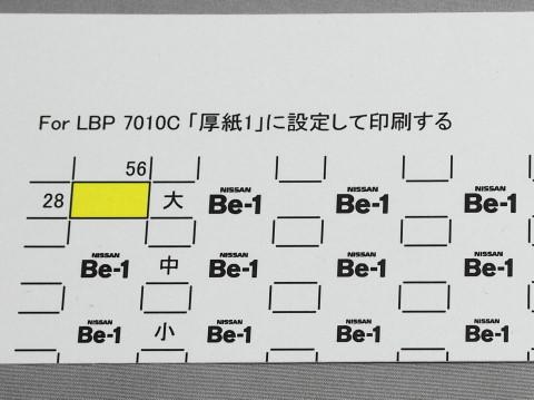 Be-1_ナンバープレートデカール