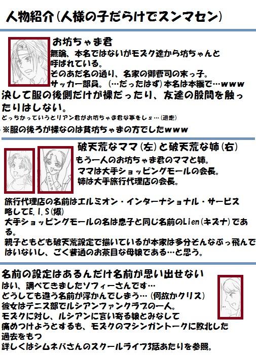 ルコンテ キャラ紹介7