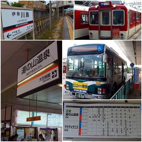 141026伊勢川島駅から湯の山温泉駅