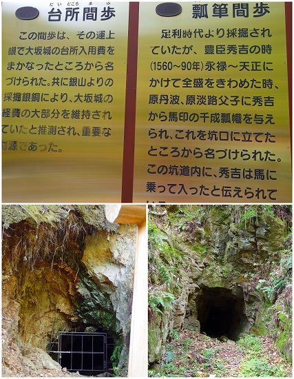 141118多田銀銅山台所瓢箪間歩