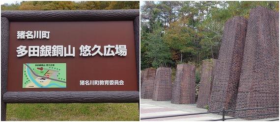 141118多田銀銅山悠久広場
