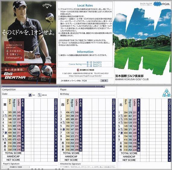 茨木国際ゴルフ倶楽部スコアカード
