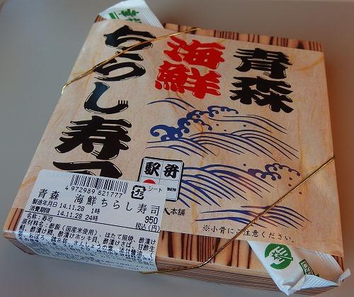 141128青森駅弁海鮮ちらし寿司-1