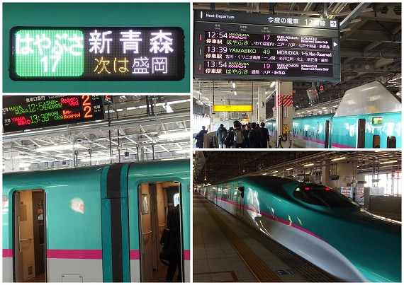 141128仙台駅新幹線ホーム