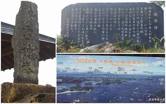 141129松島大高森展望台