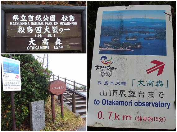 141129松島大高森登り口