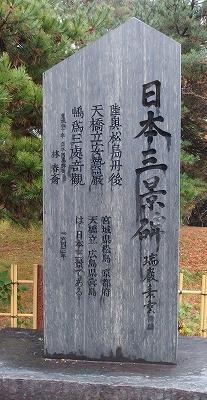 141129松島三景碑