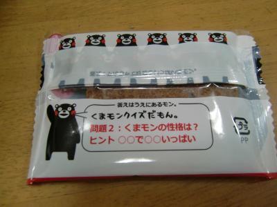 くまモンクッキー5