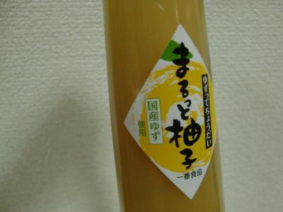 まるっと柚子2