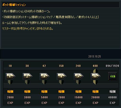 bandicam 2013-11-01 10-54-24-357