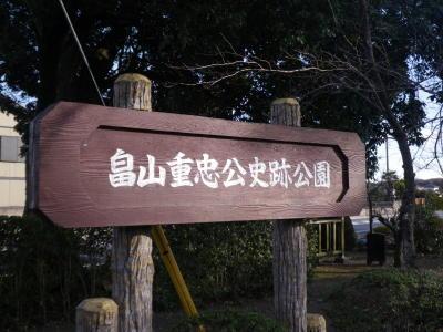 重忠公公園