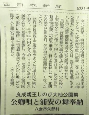 西日本新聞記事 024