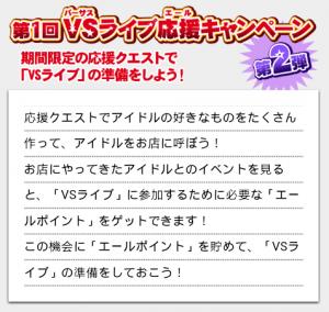 vs03_convert_20130509235219.png