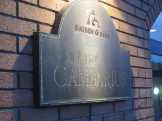 ガンバリウス