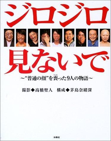 jirojirominaide.jpg