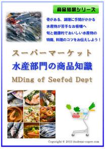 5★水産部門テキスト