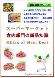 4★食肉部門テキスト2