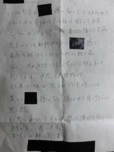 隕ェ蠕。縺輔s縺九i縺ョ謇狗エ・011_convert_20130419164450