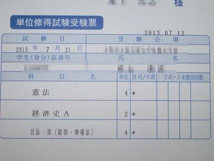 7月受験票