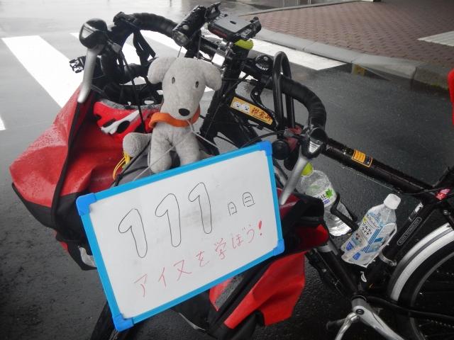 ほっかいどーk(1) (4)