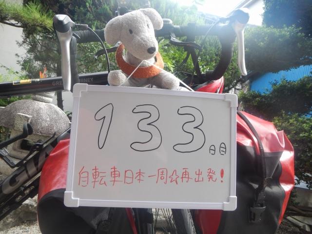 133(1) (3)