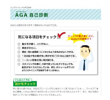 AGAブログ2