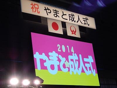 2014013成人式03