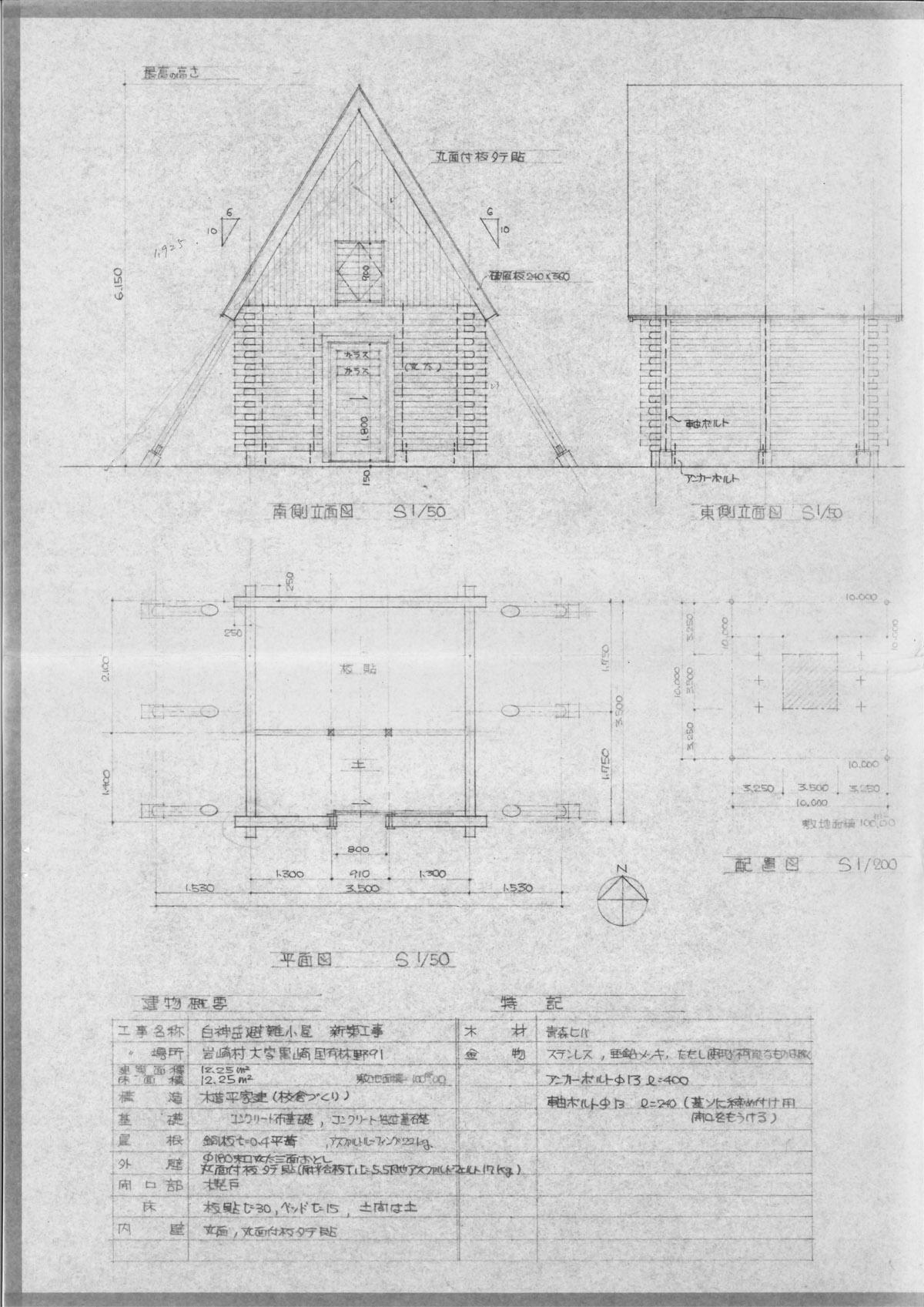 避難小屋設計図