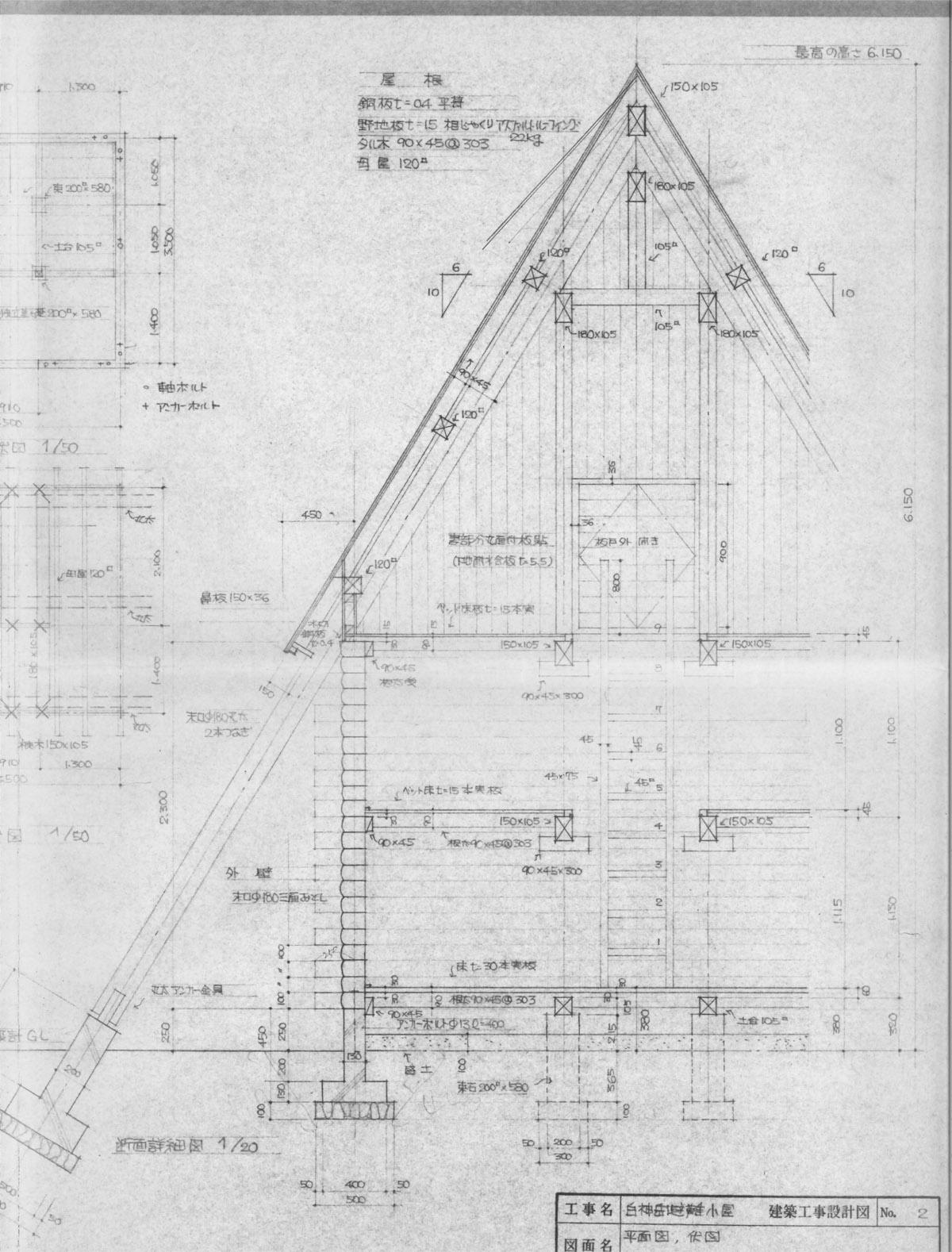 避難小屋矩計図