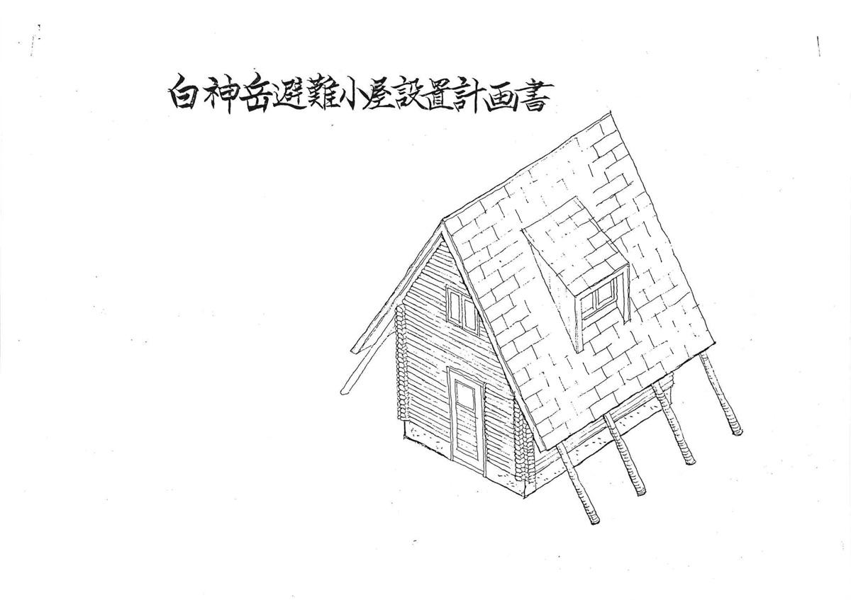 避難小屋設置計画書