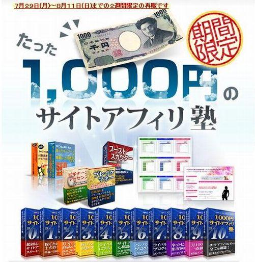 1000円~1