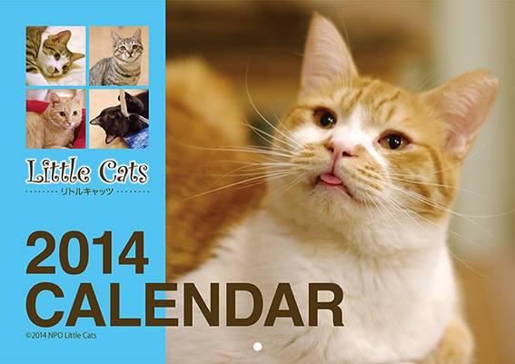 2014年カレンダー見本