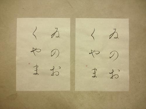 20130814_kana_1.jpg