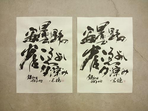 20130814_shibunsho.jpg