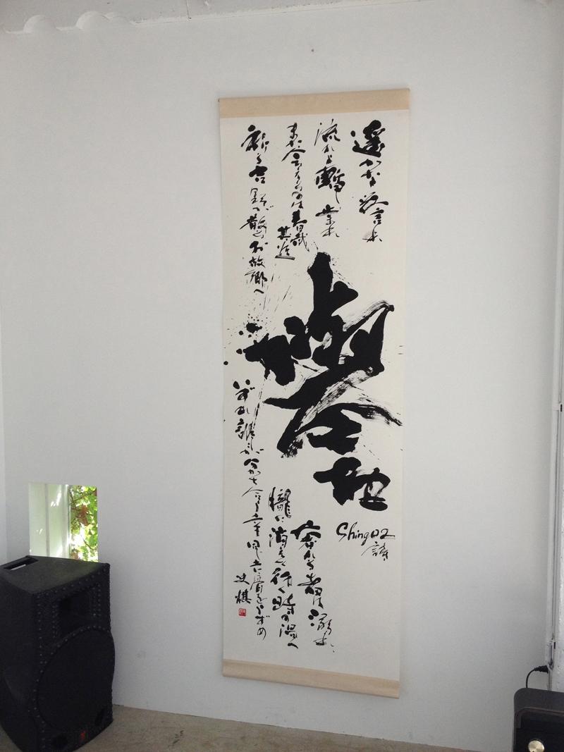 20130816_Shing02_utanosekai_2.jpg