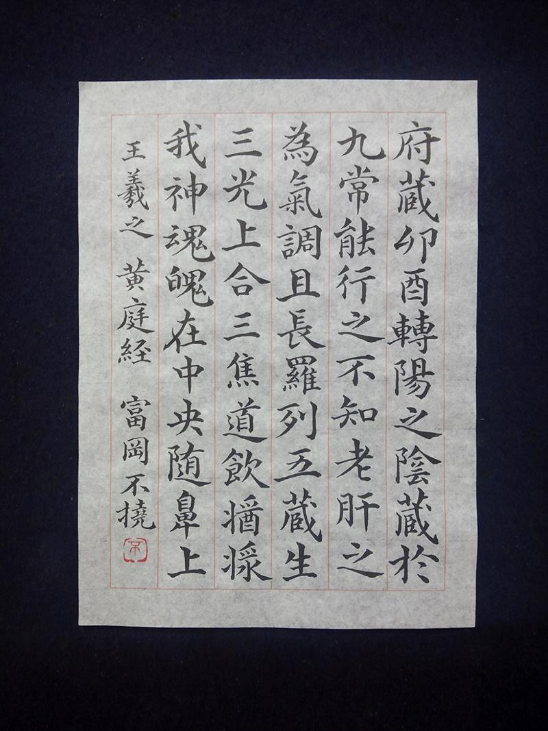 20130823_rin_kouteikyou_1_1.jpg