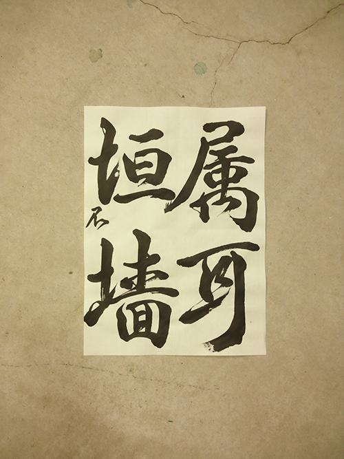 20130824_senjimon_gyo_1.jpg
