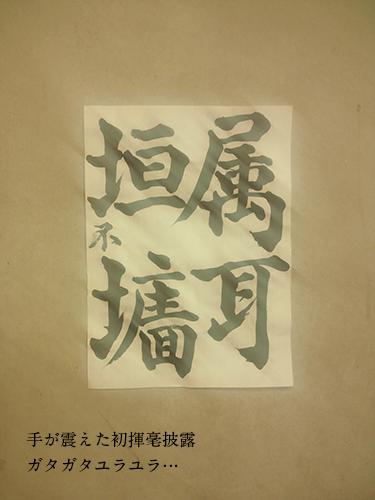 20130825_hatsukigou.jpg