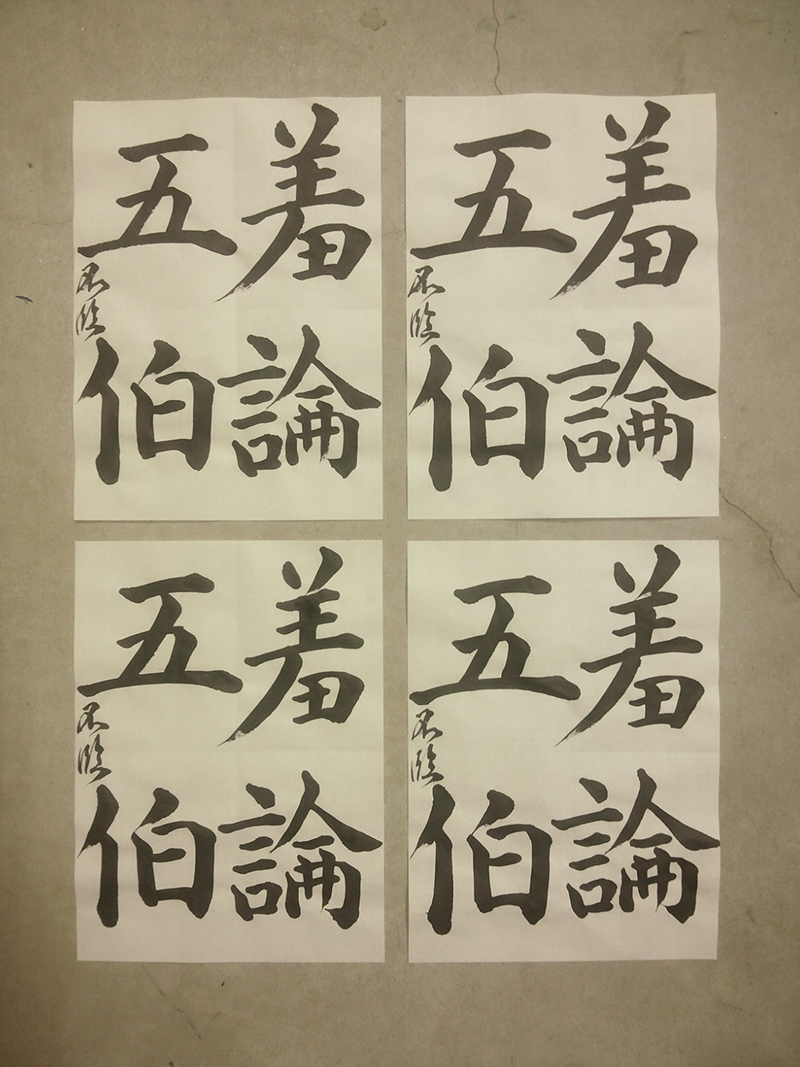 20131006_rin_koushibyoudouhi_1.jpg