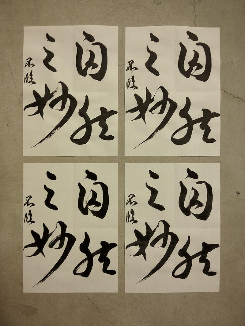 20131008_rin_shofu_1.jpg