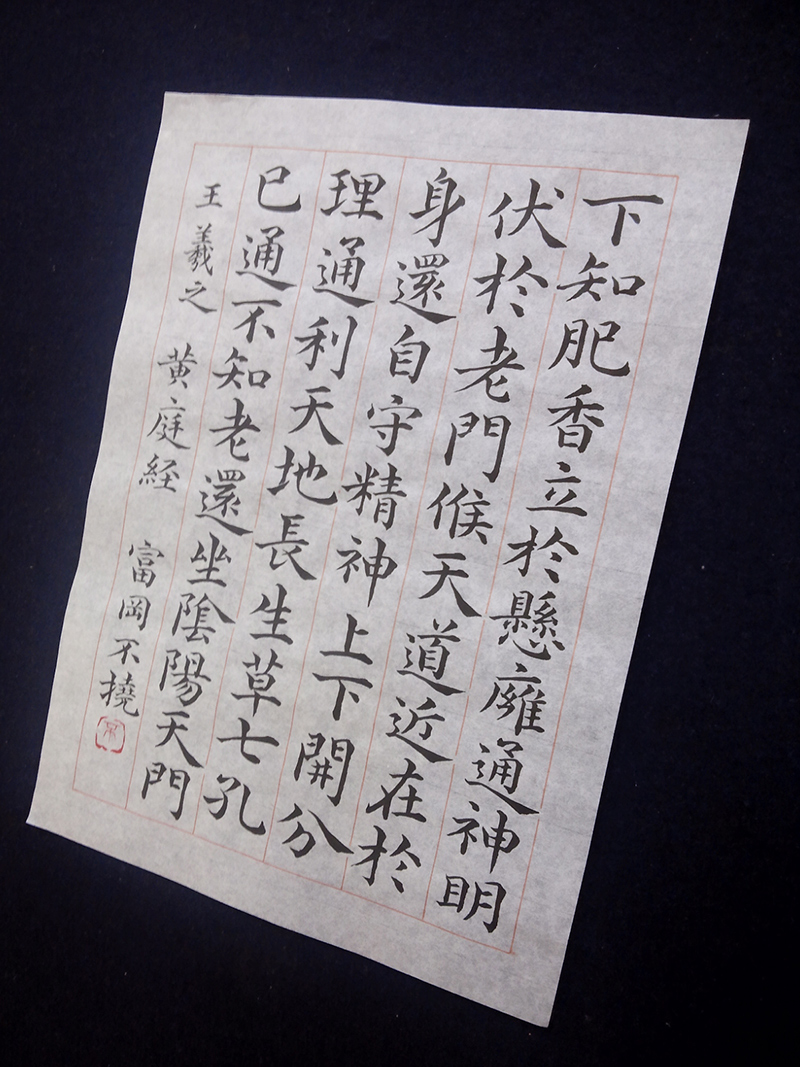 20131012_rin_koteikyo_2.jpg