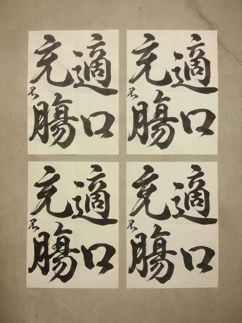 20131022_senjimon_gyo_1.jpg