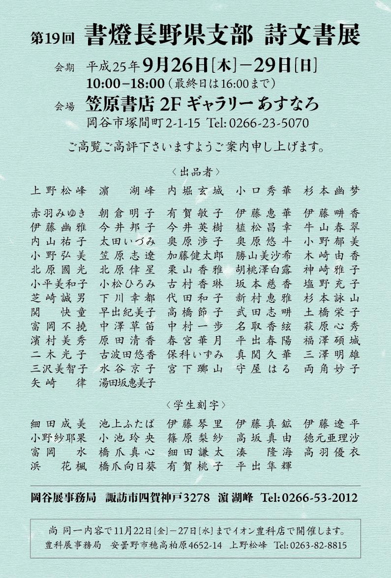 2013_shotonagano_shouhinten_info.jpg