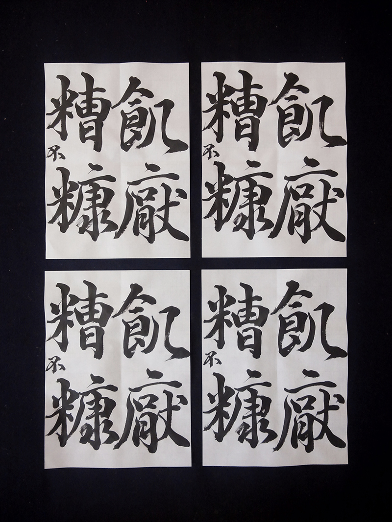 20140107_senjimon_gyo_1.jpg