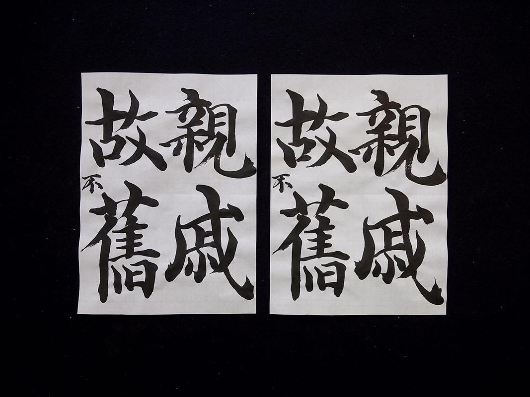 20140130_senjimon_kai_2.jpg