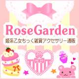 rosegarden_20130329171527.png
