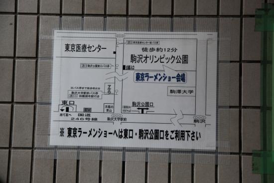 2014東京ラーメンショー 014月食